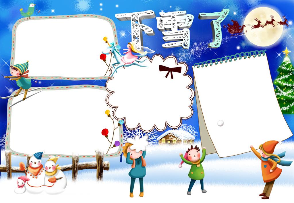 psd)冬天来了下雪了小报冬季科学读书手抄电子小报位图rgb格式高清图片