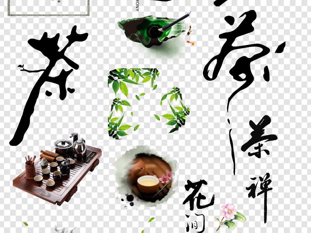 茶叶茶具茶道png海报素材