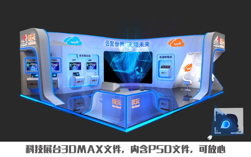 现代科技蓝色展台