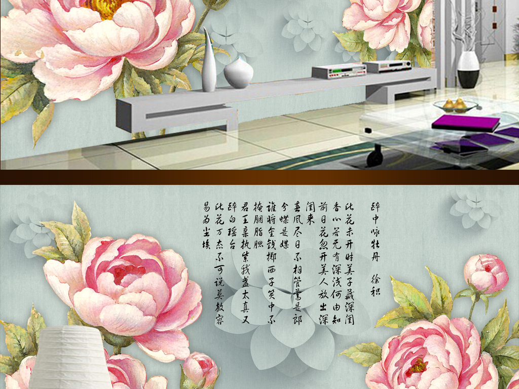 淡雅水墨花卉3D背景墙