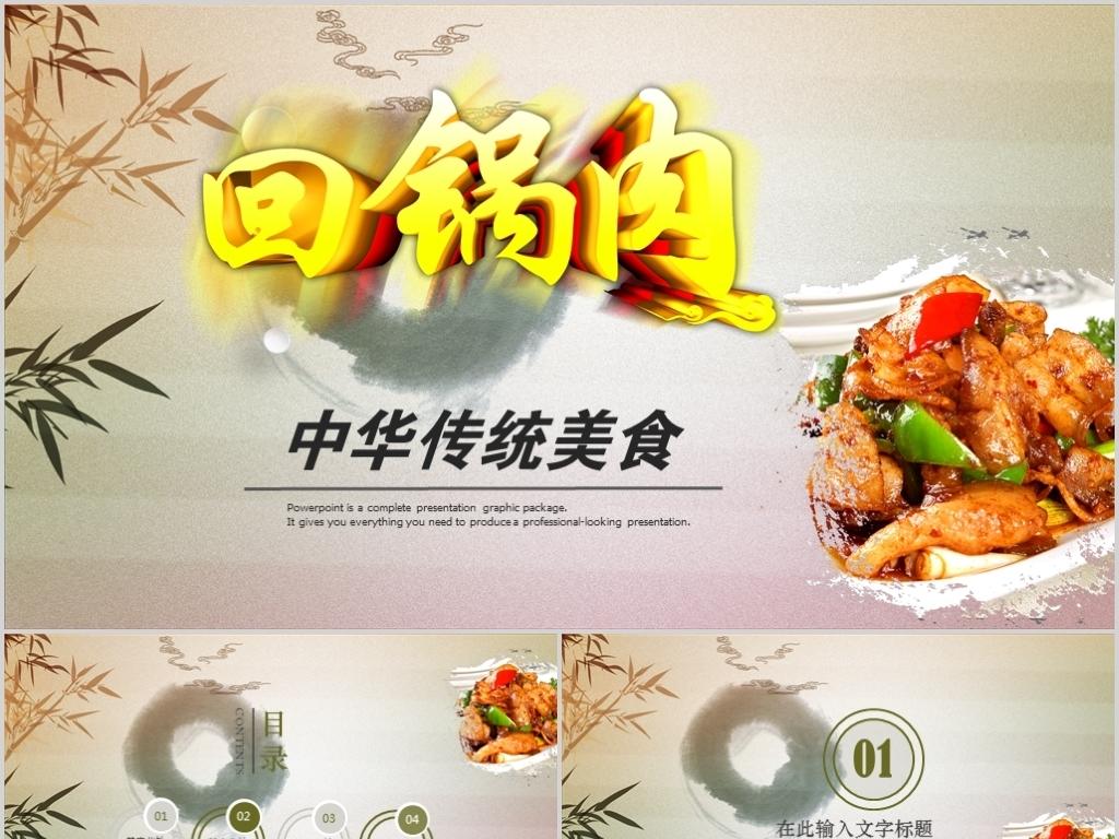 传统美食餐饮PPT模板