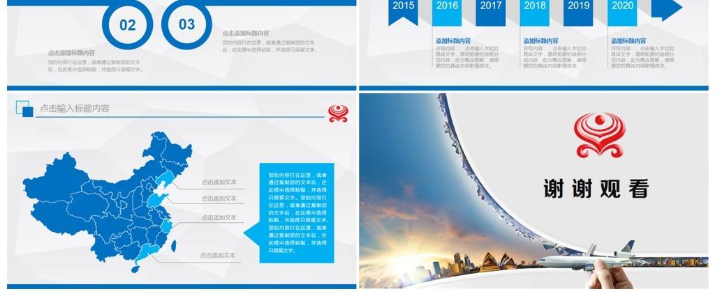海南航空公司民航飞机客机运输ppt模板