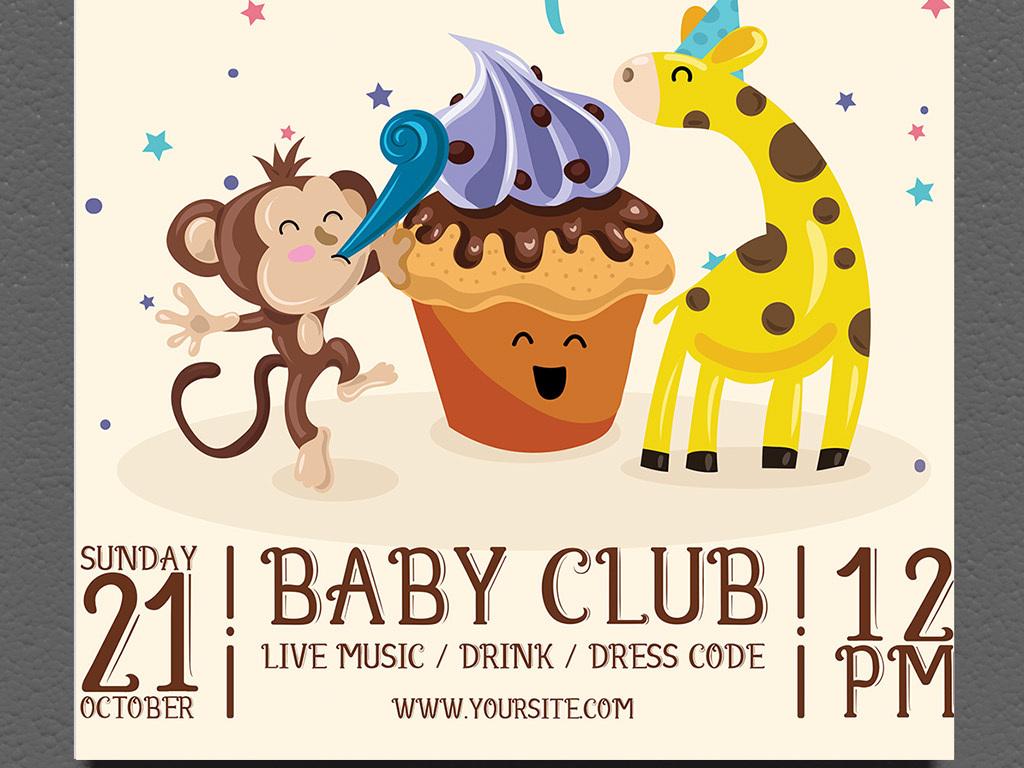 幼儿园游乐场儿童节日生日派对活动宣传海报