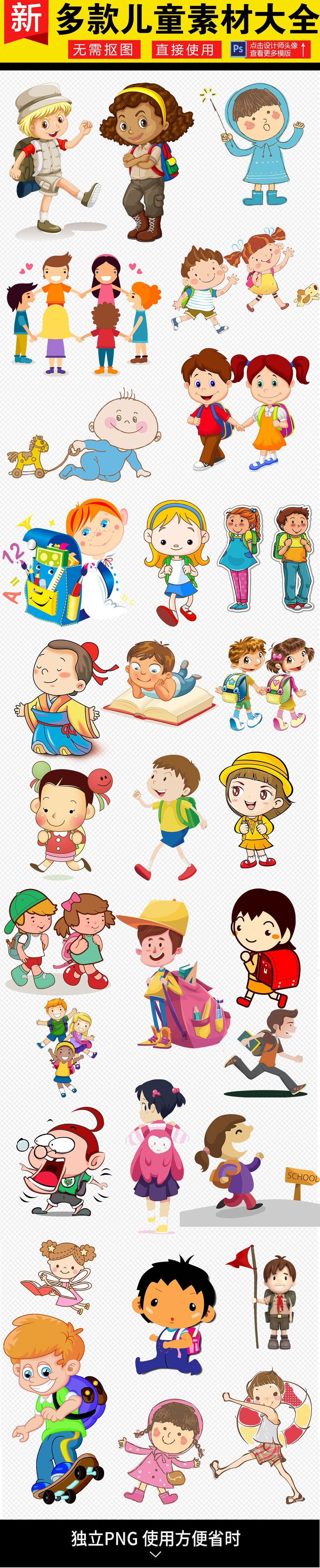 设计元素 人物形象 > 卡通儿童小孩学生幼儿图片素材   图片编号