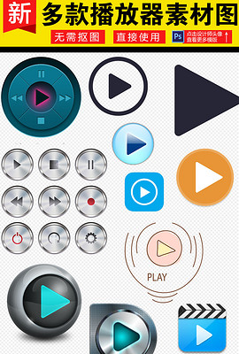 音乐播放器按钮设计