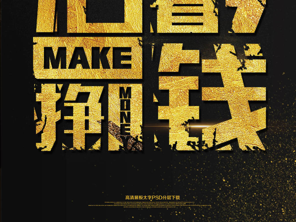 psd)                                  金色励志目标活着梦想
