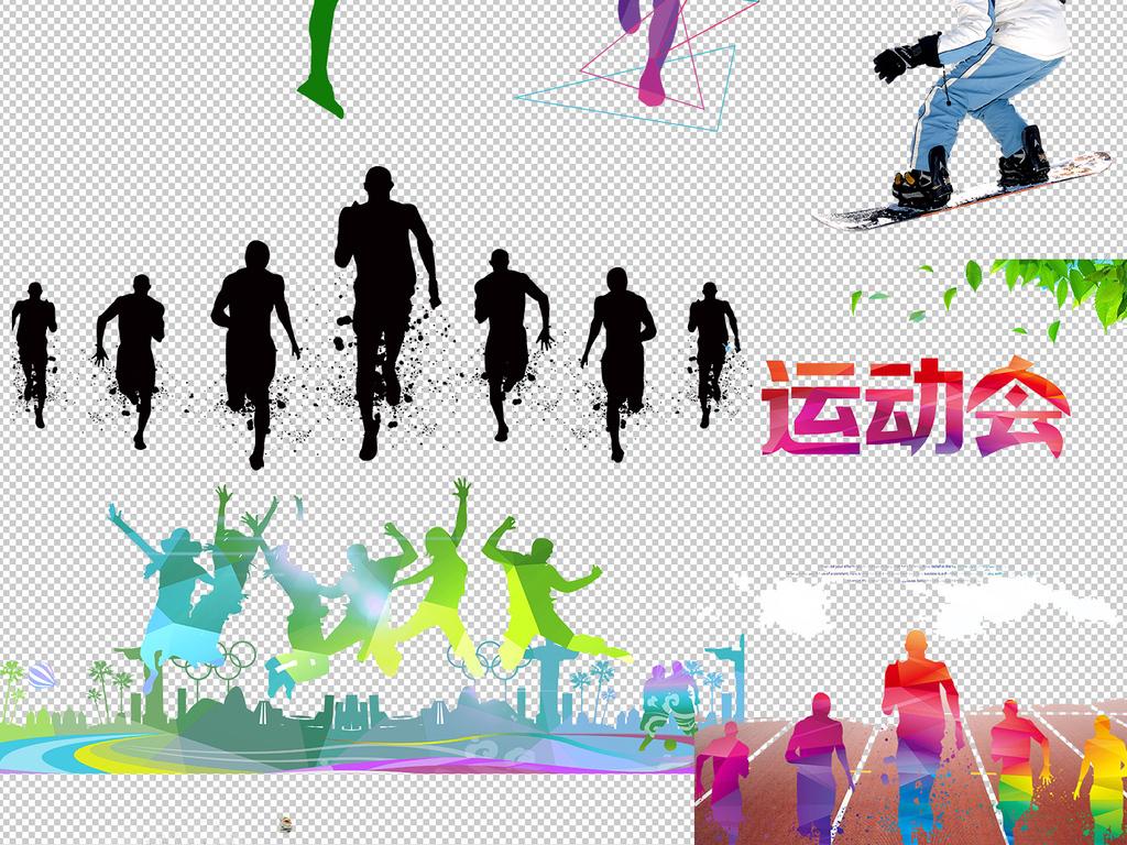 天猫运动会运动素材蓝球足球跑步骑行徒步图片下载psd素材 美女