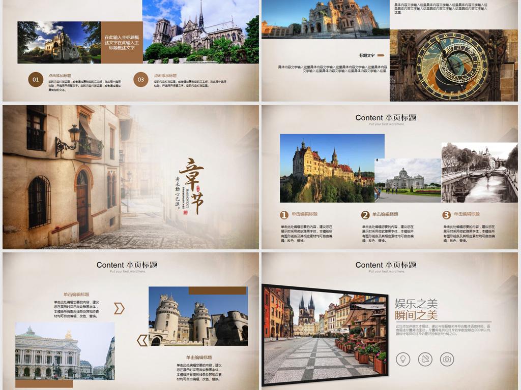 欧洲旅游电子相册照片展示动态ppt模板