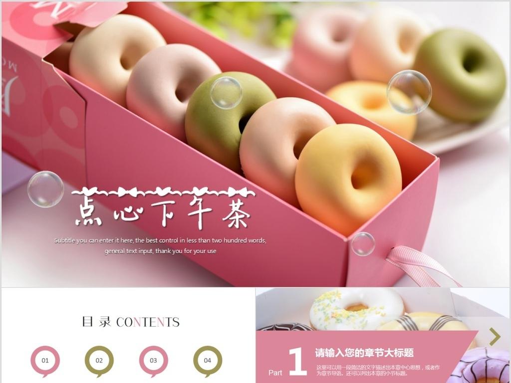 美食甜甜圈下午茶甜品店美食ppt模板图片