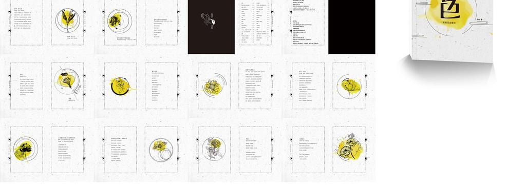 原创个性创意中国风简洁大方图文书籍排版设计矢量整套模版泼墨风格几图片
