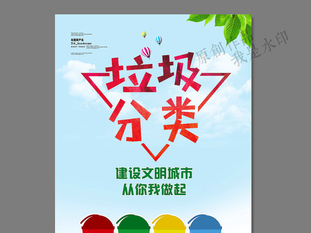 清新垃圾分类宣传海报设计