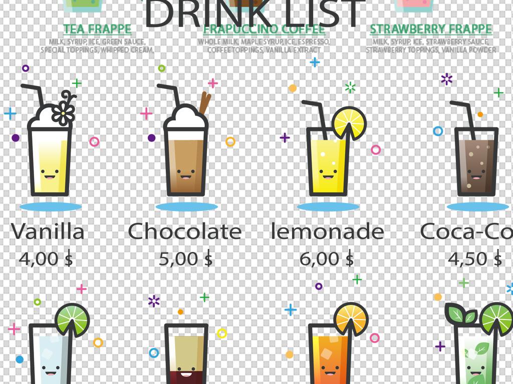 水彩手绘饮品饮料冷饮果汁素材