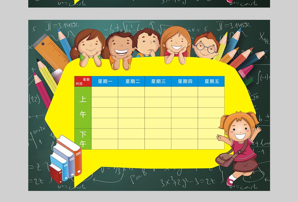 源文件可以编辑替换,设计作品简介: 精品卡通小学课程表打印印刷模板