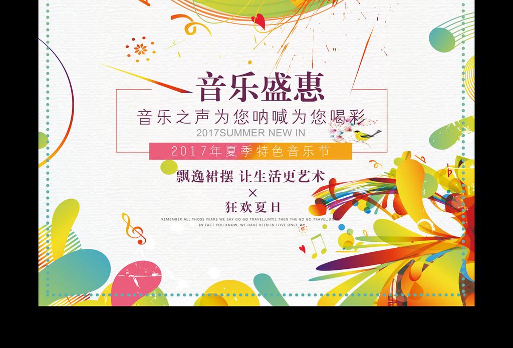 演唱会音乐节狂欢海报设计