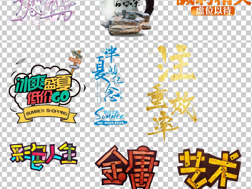 促销海报艺术字设计png字体图片下载psd素材-中文字体图片