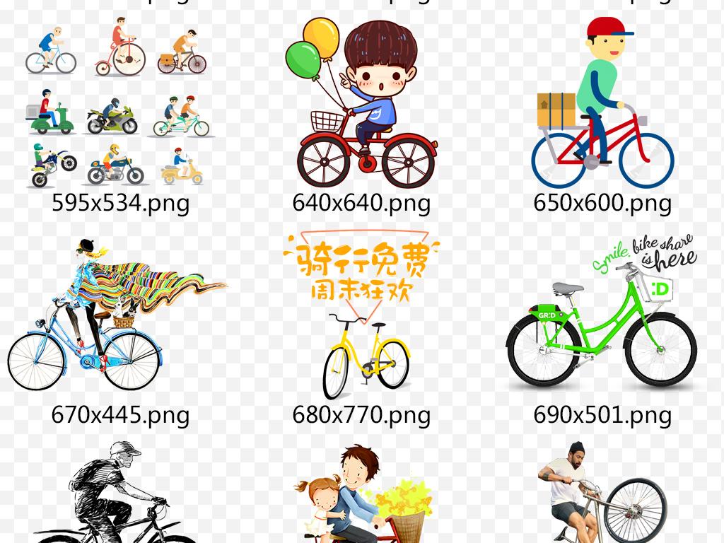 卡通人物骑行骑自行车手绘单车素材下载