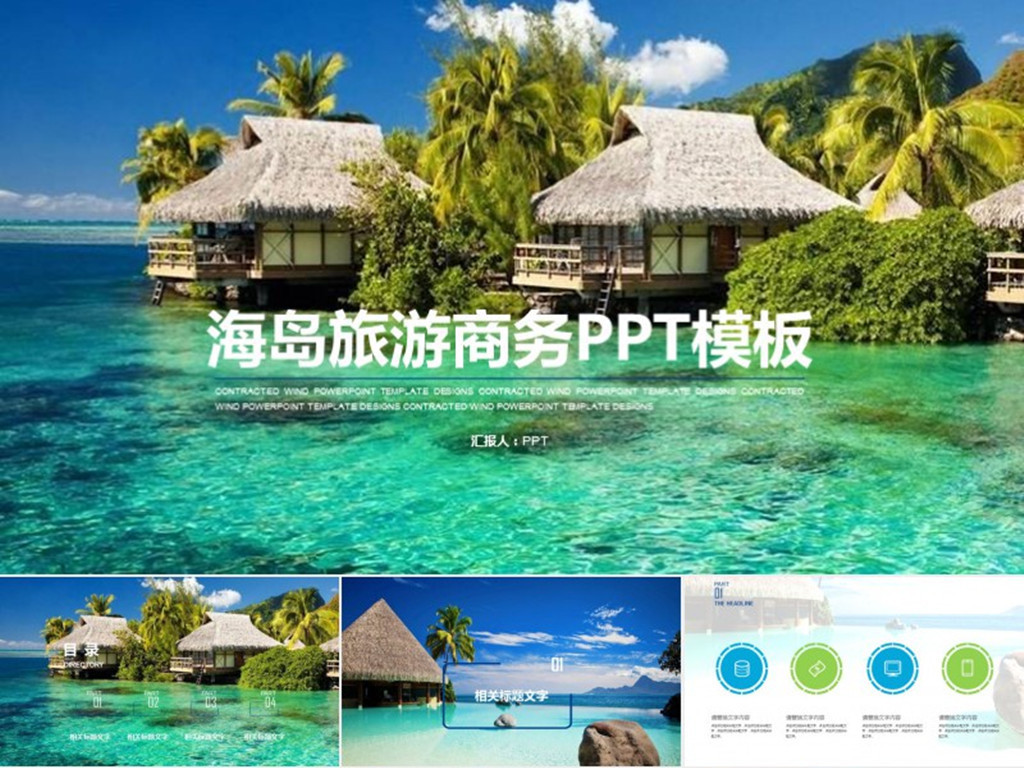 ppt模板 商务通用ppt模板 商务ppt > 普吉岛旅游商务通用工作总结计划