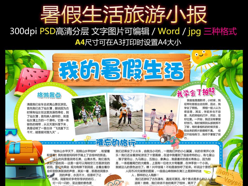 暑假生活旅游小报