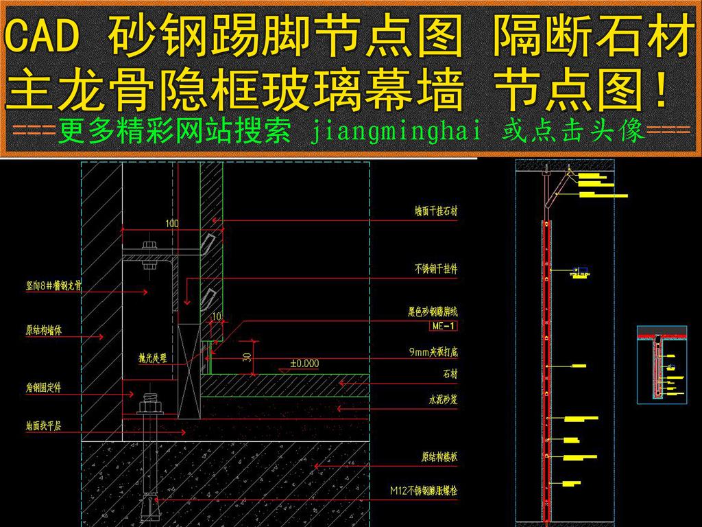 CAD踢脚线节点大样图隔断大样图玻璃幕墙