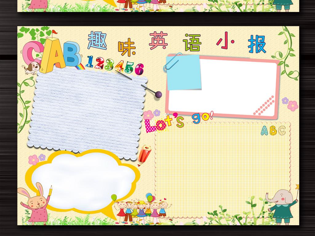 花边图片大全设计模板英语快乐暑假快乐空白内容设计模板模板设计暑假