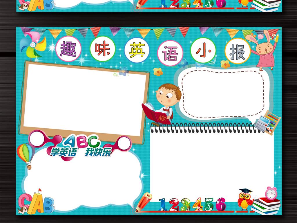 英语培训word电子小报小报花边设计模板内容设计模板模板设计抄报内容