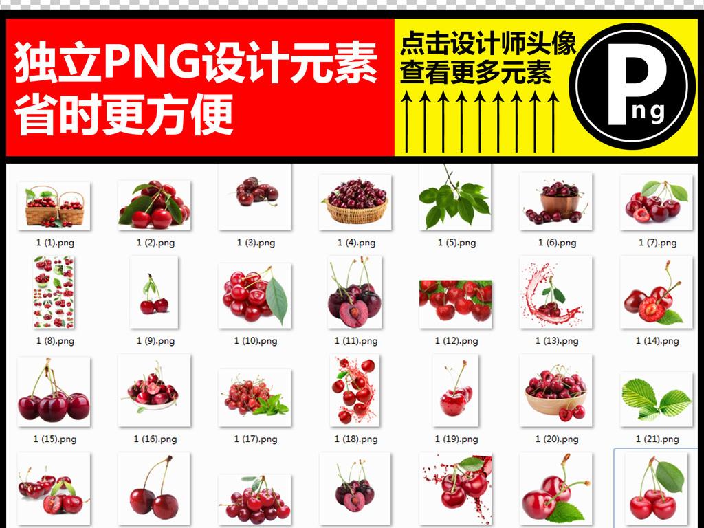 卡通樱桃车厘子水果设计png素材