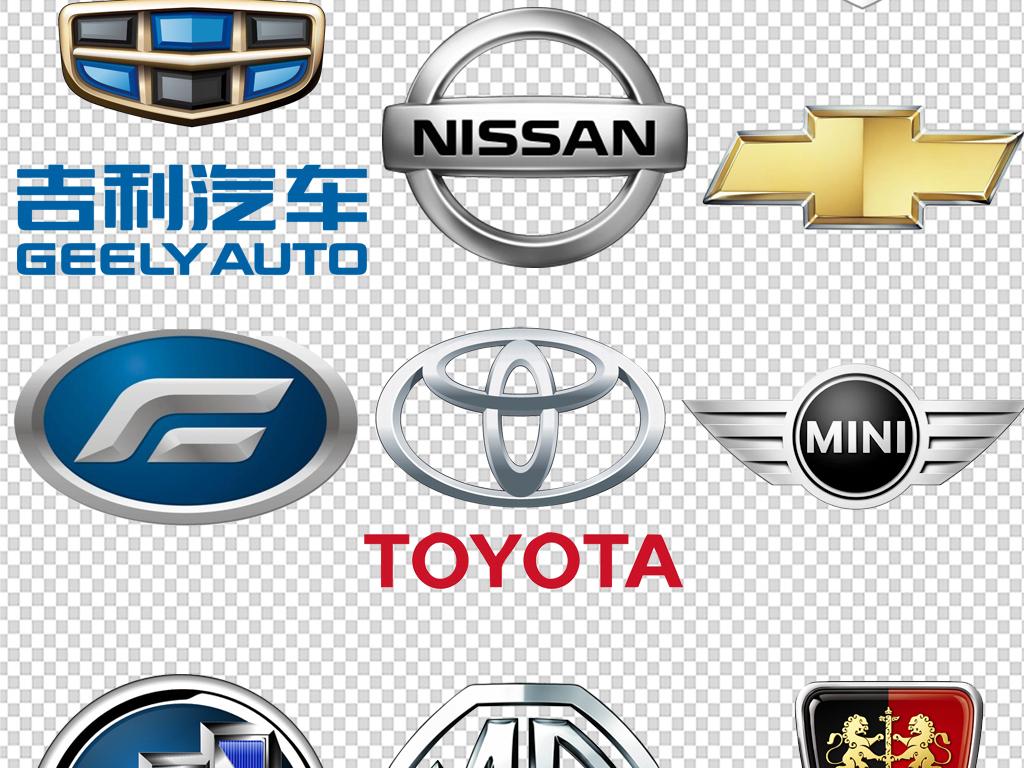 名牌轿车品牌汽车车标标志png免扣集合