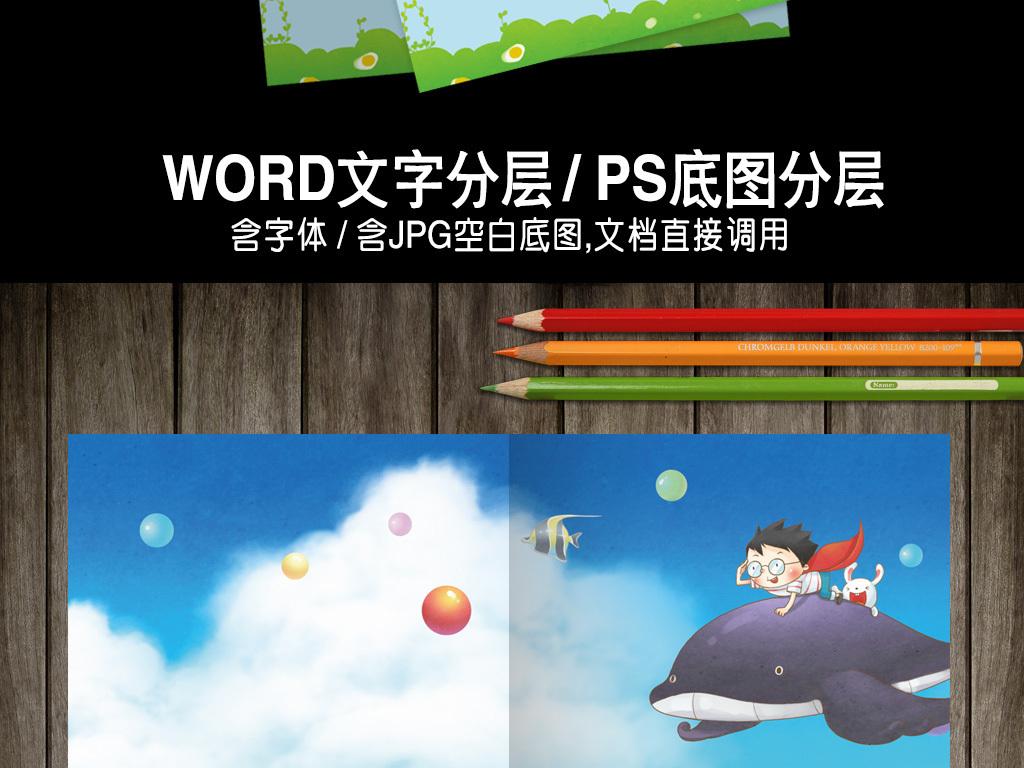 手绘卡通蓝天白云鱼男孩小动物想象力暑假作业作文可爱文集