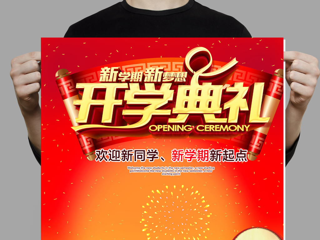 平面|广告设计 海报设计 pop海报 > 典礼庆典红色背景开学礼仪喜报