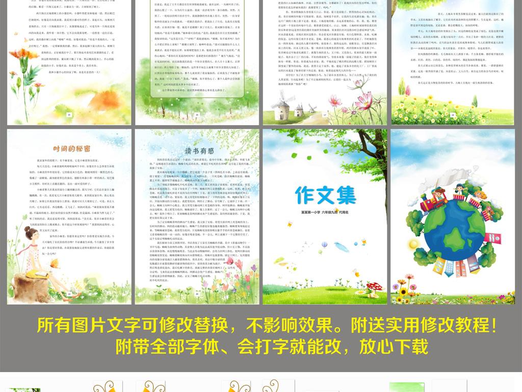 手抄报|小报 其他 空白合集|边框|花边 > 小学生优秀作文集封面校刊诗