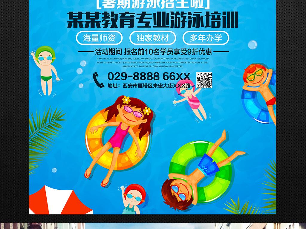 婴儿游泳馆宣传海报