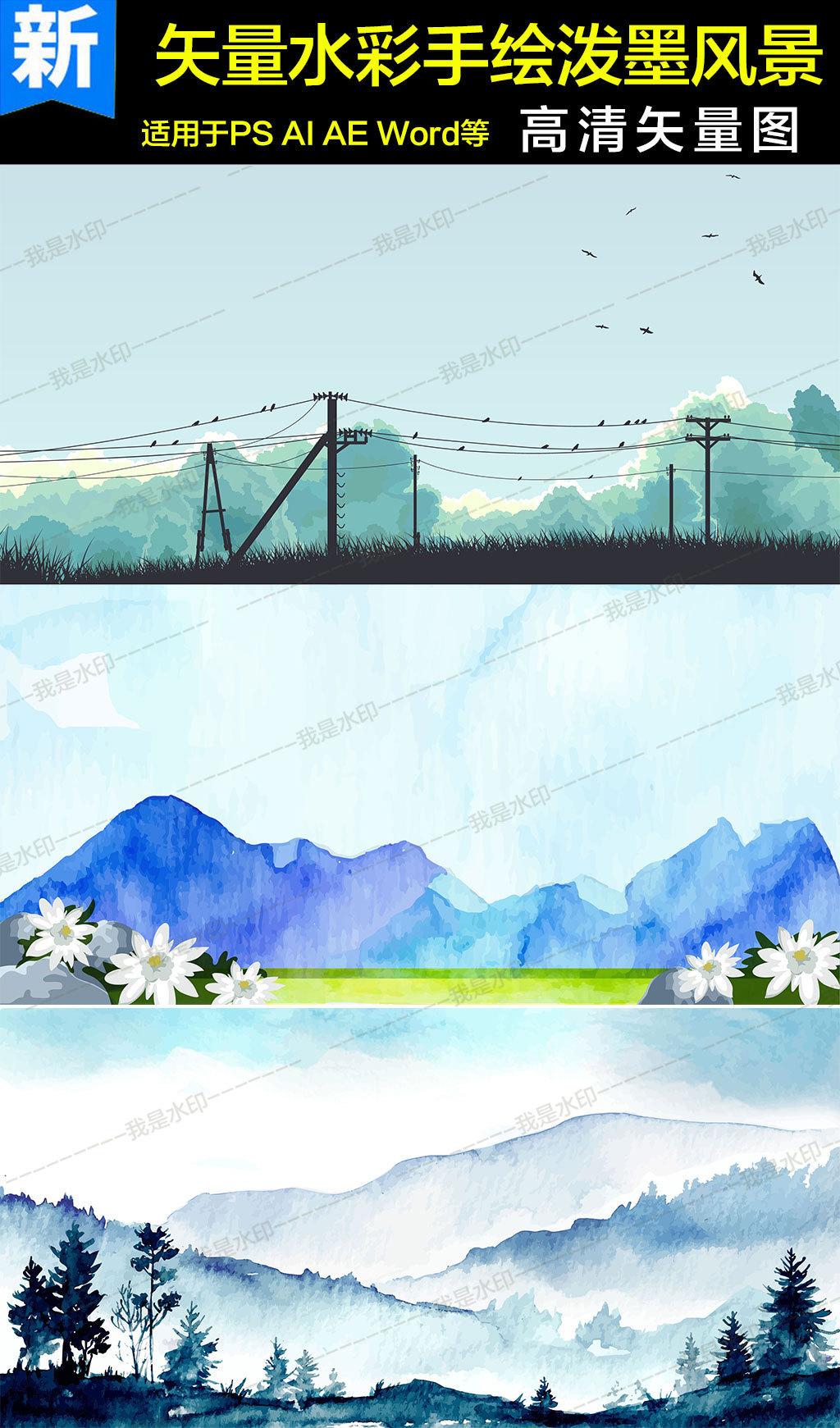 矢量水彩手绘泼墨风景背景