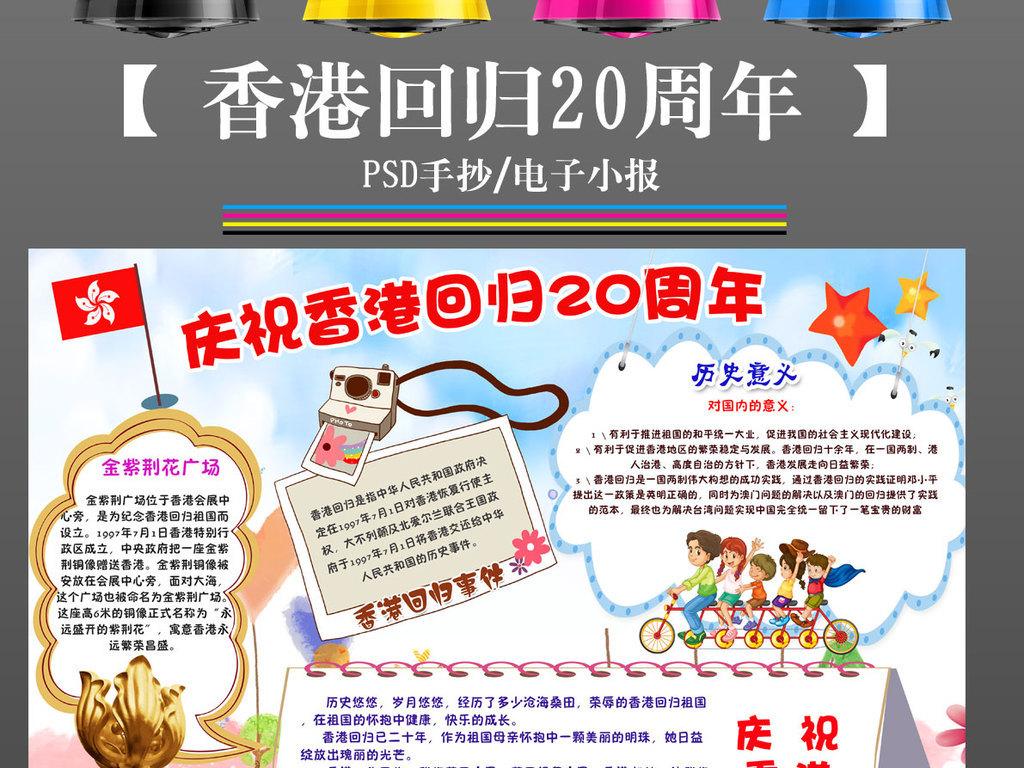 ps香港回归20周年手抄报电子小报卡通立体边框