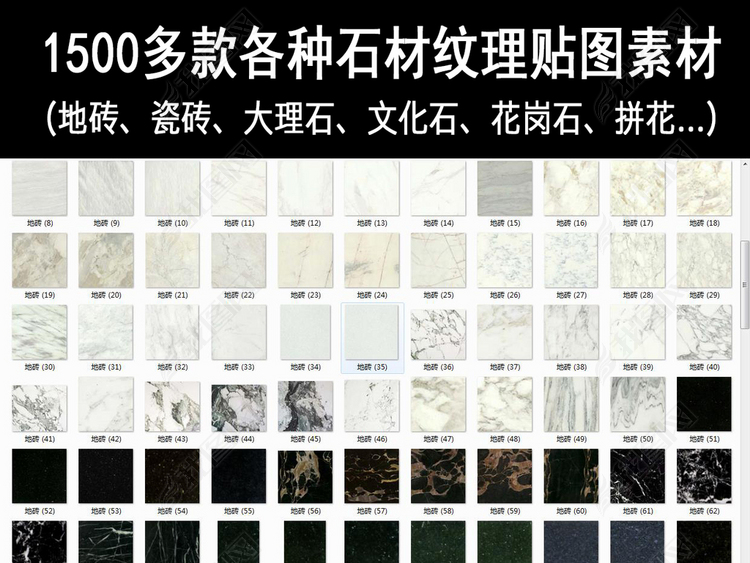 1500多款各种石材纹理贴图