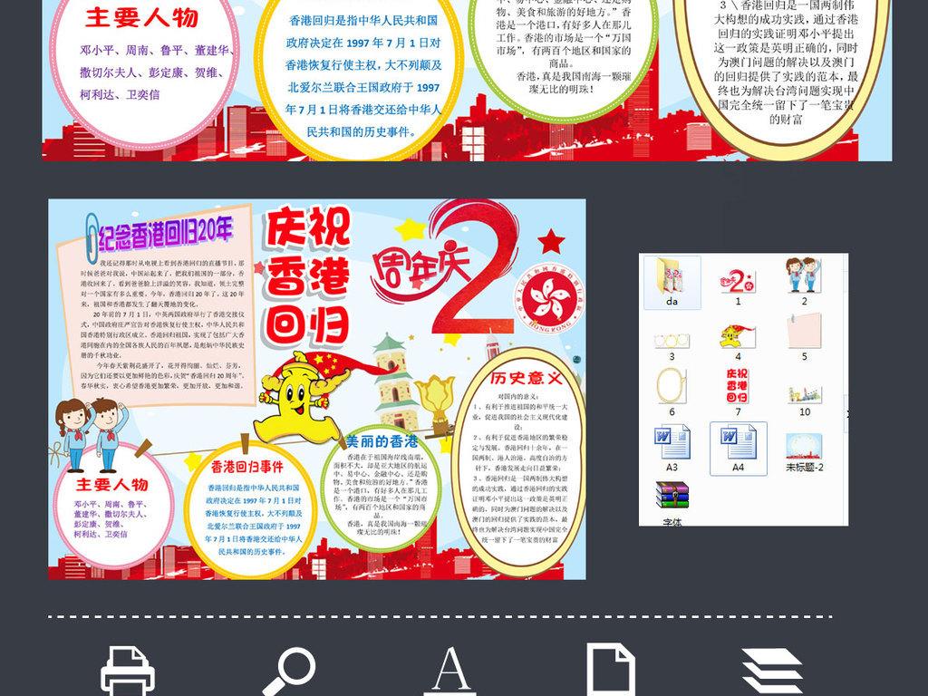 香港回归20周年手抄报电子小报卡通立体边框