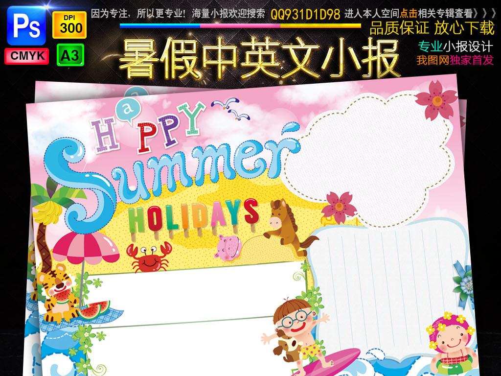 暑假生活英语手抄报假期读书旅游手抄小报图片下载psd素材 暑假手抄