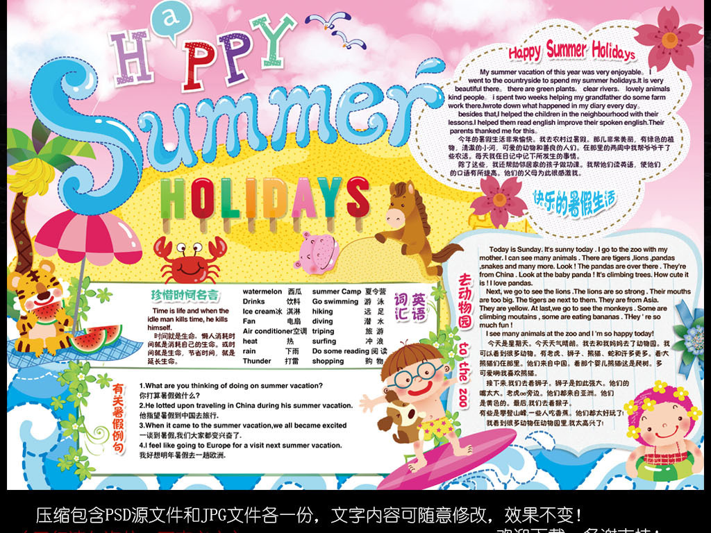 流行暑假生活英语手抄报假期读书旅游手抄小报素材下载,作品模板