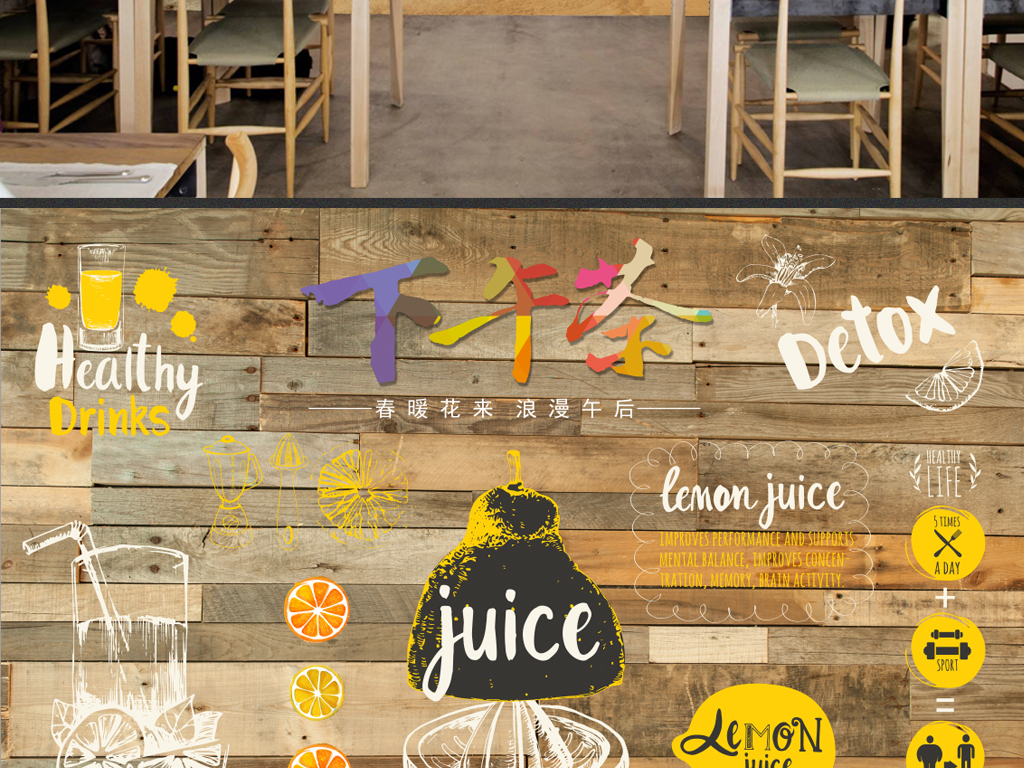 酒店|餐饮业装饰背景墙 > 手绘卡通下午茶果汁饮料冷饮店壁画背景墙