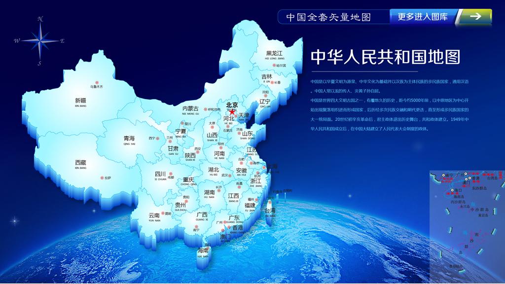 蓝色大气矢量中国地图ai源文件