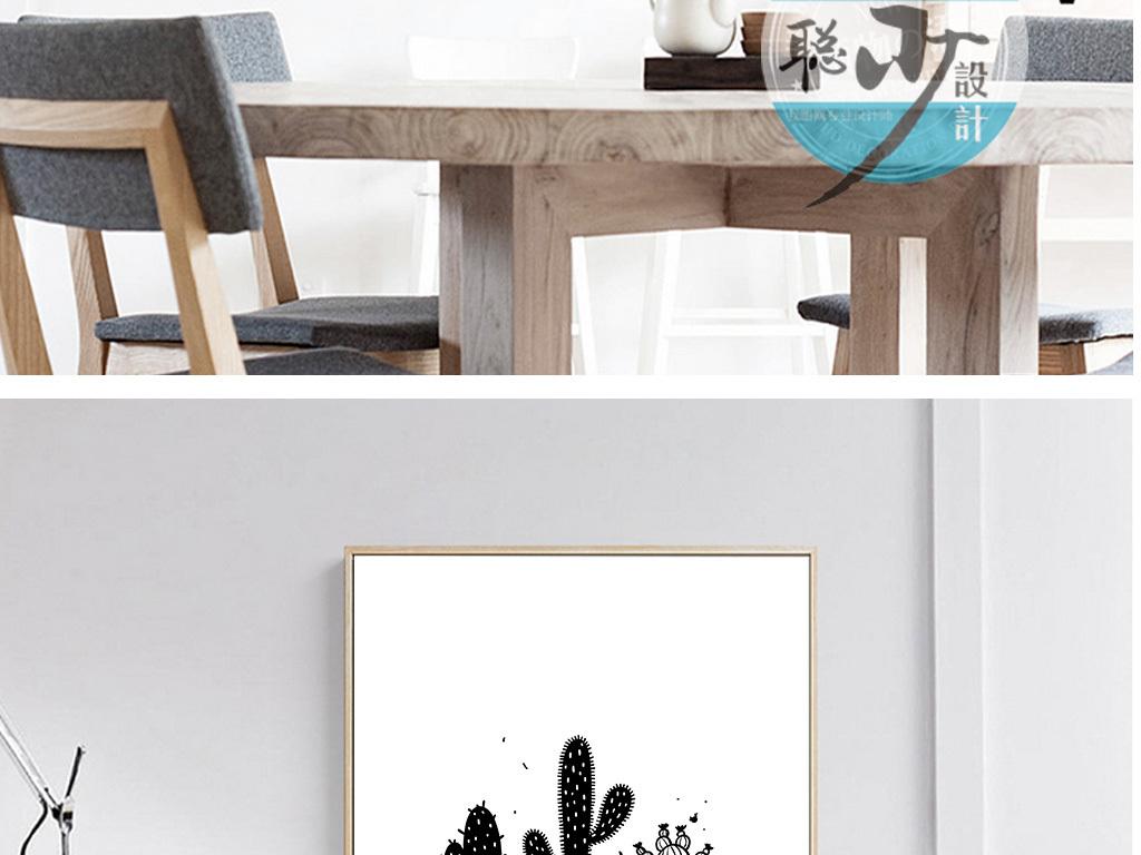 北欧小清新黑白仙人掌植物装饰画五联画