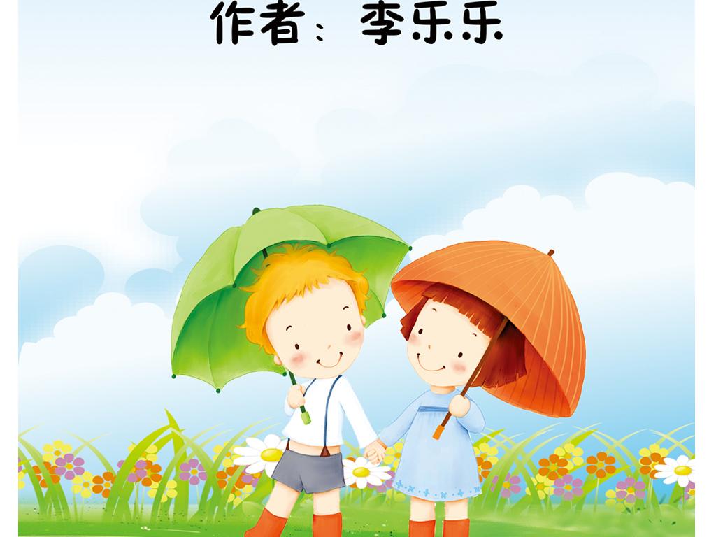 word手绘卡通小学生作文集校园信纸模板(图片编号:)