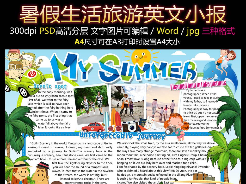 我的暑假生活手抄报英语假期读书电子小报