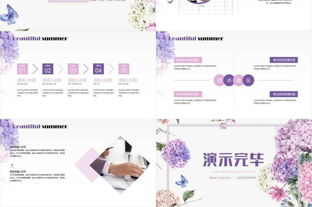 2017日系风格手绘玫瑰花ppt动态模板