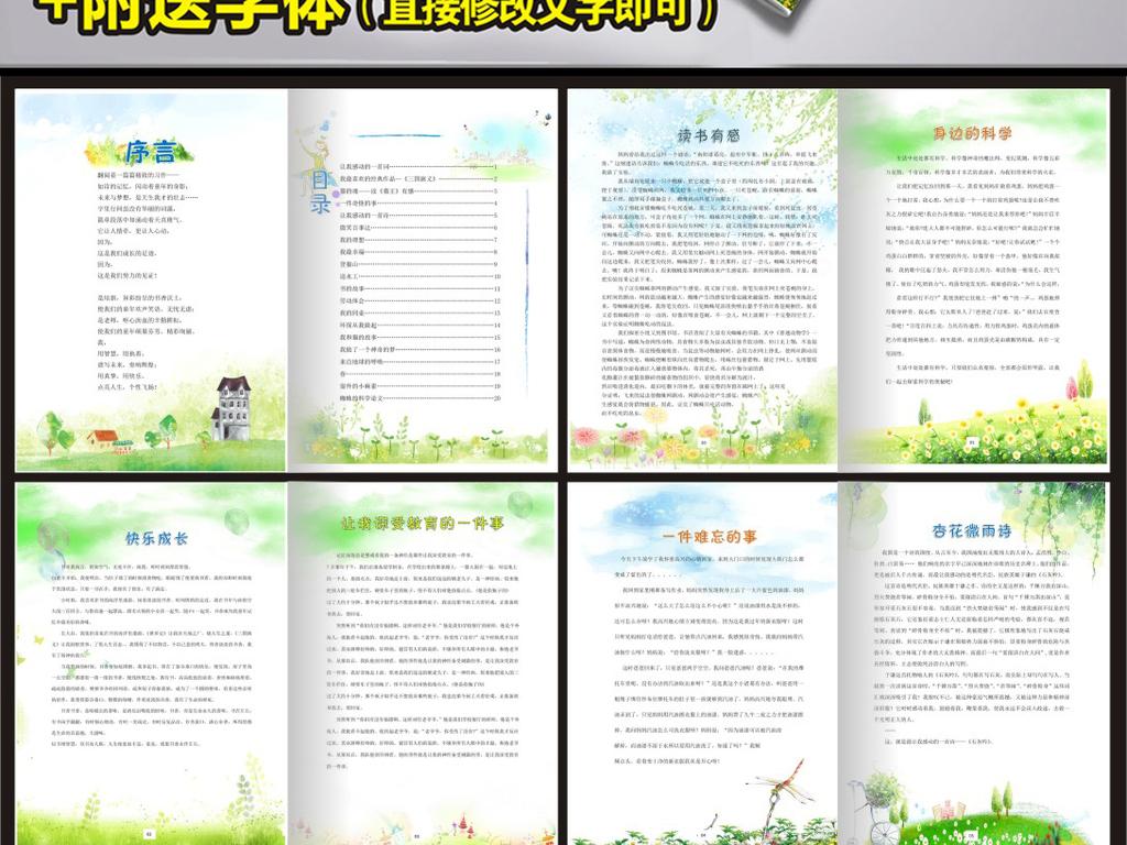 小学生作文集校刊画册暑假作业作文电子模板