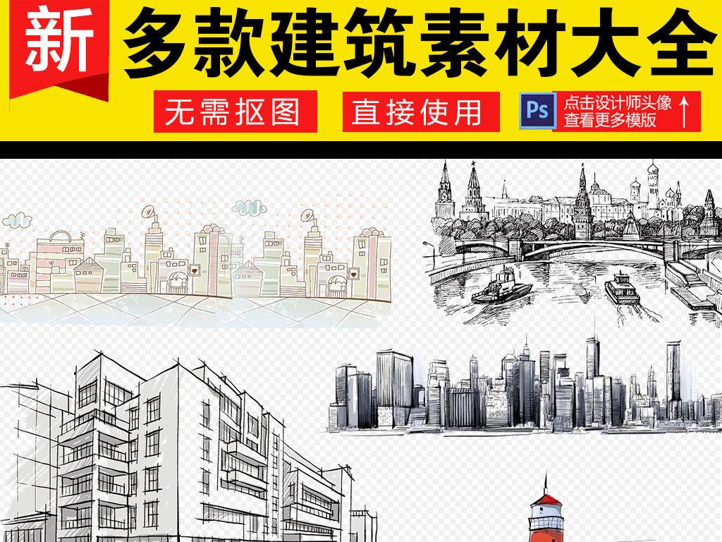 手绘城市建筑房子剪影素材