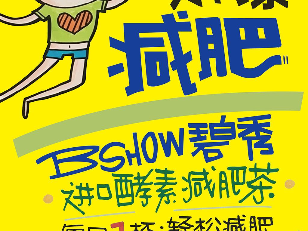 促销酵素减肥茶手绘POP进口海报展板尚减肥聚赫五行沈阳市有能罐哪里图片