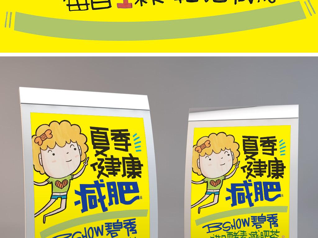 进口酵素减肥茶手绘pop促销海报展板图片