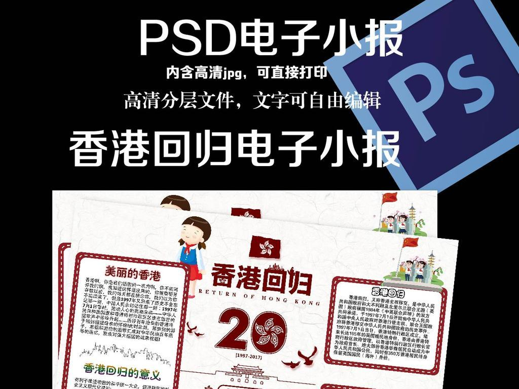 psd香港回归20周年手抄报电子小报