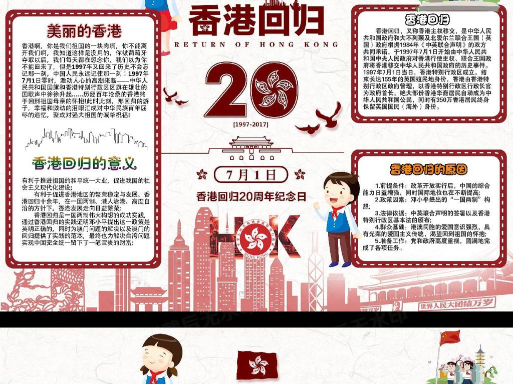 word分层香港回归20周年小报手抄报