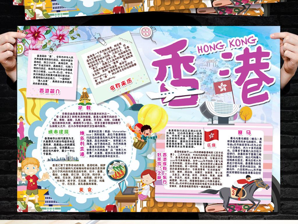 香港回归小报城市家乡旅游地理手抄小报素材